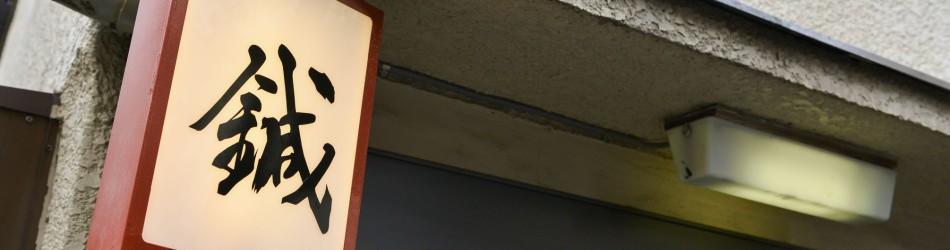 江戸川鍼灸院の看板写真